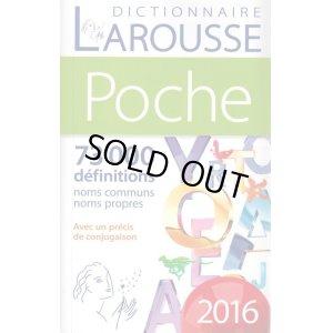 画像1: Larousse de poche 2016